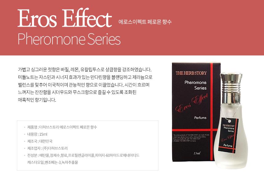 perfume_small_erosEffect.jpg