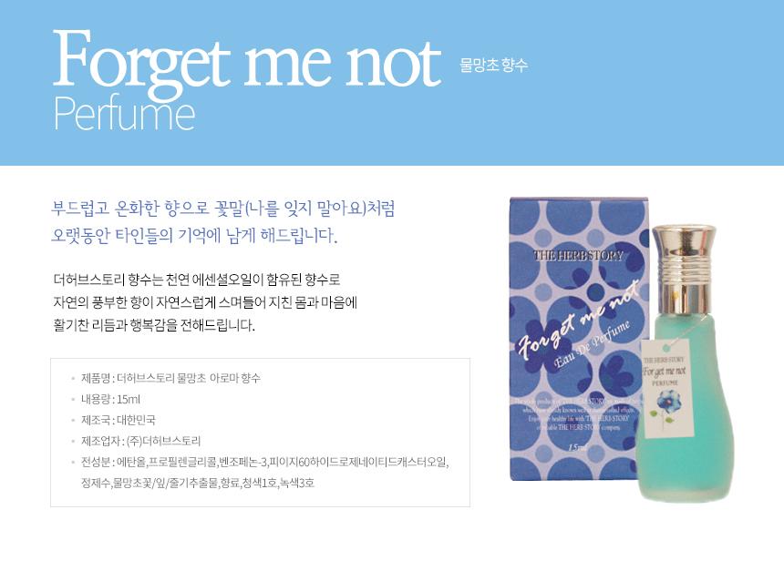 perfume_small_forgetMeNot.jpg