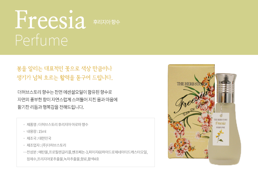 perfume_small_freesia.jpg