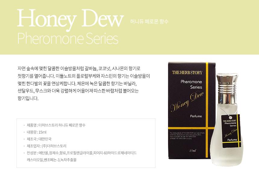 perfume_small_honeyDew.jpg