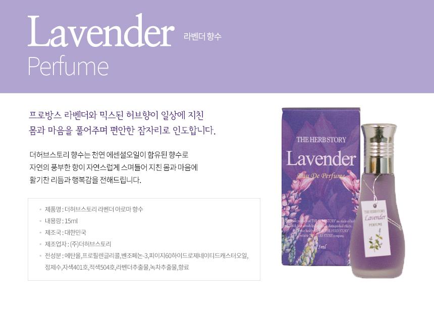 perfume_small_lavender.jpg