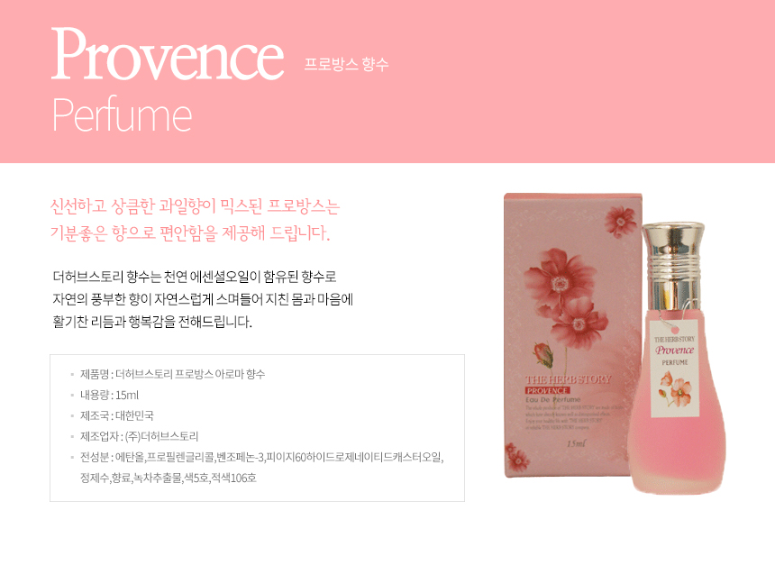 perfume_small_provence.jpg