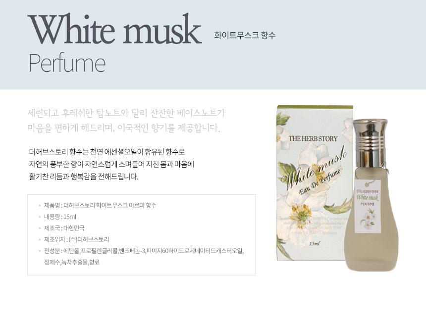 perfume_small_whiteMusk.jpg