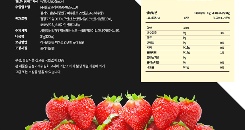 vitaheim_strawberry_04.jpg
