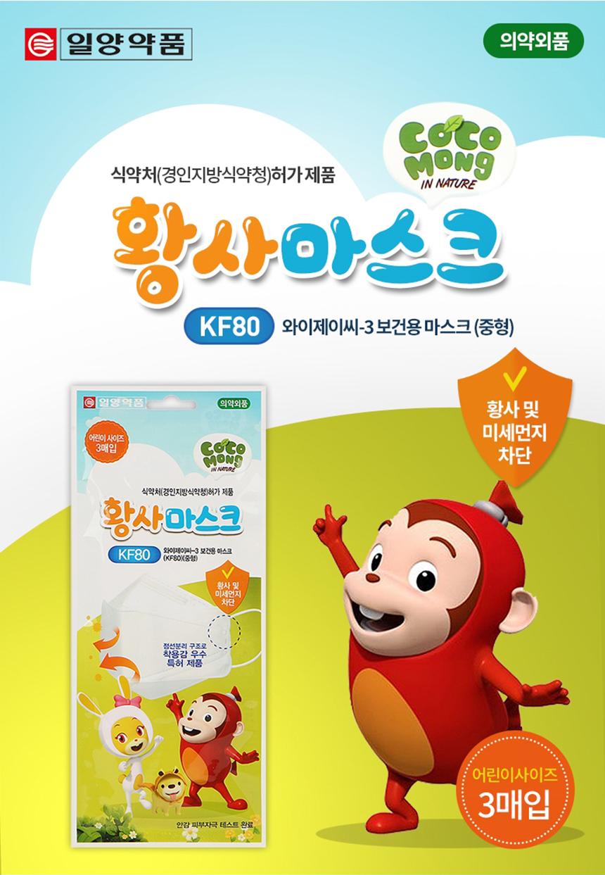 kf80_kids_v2_3p_01.jpg