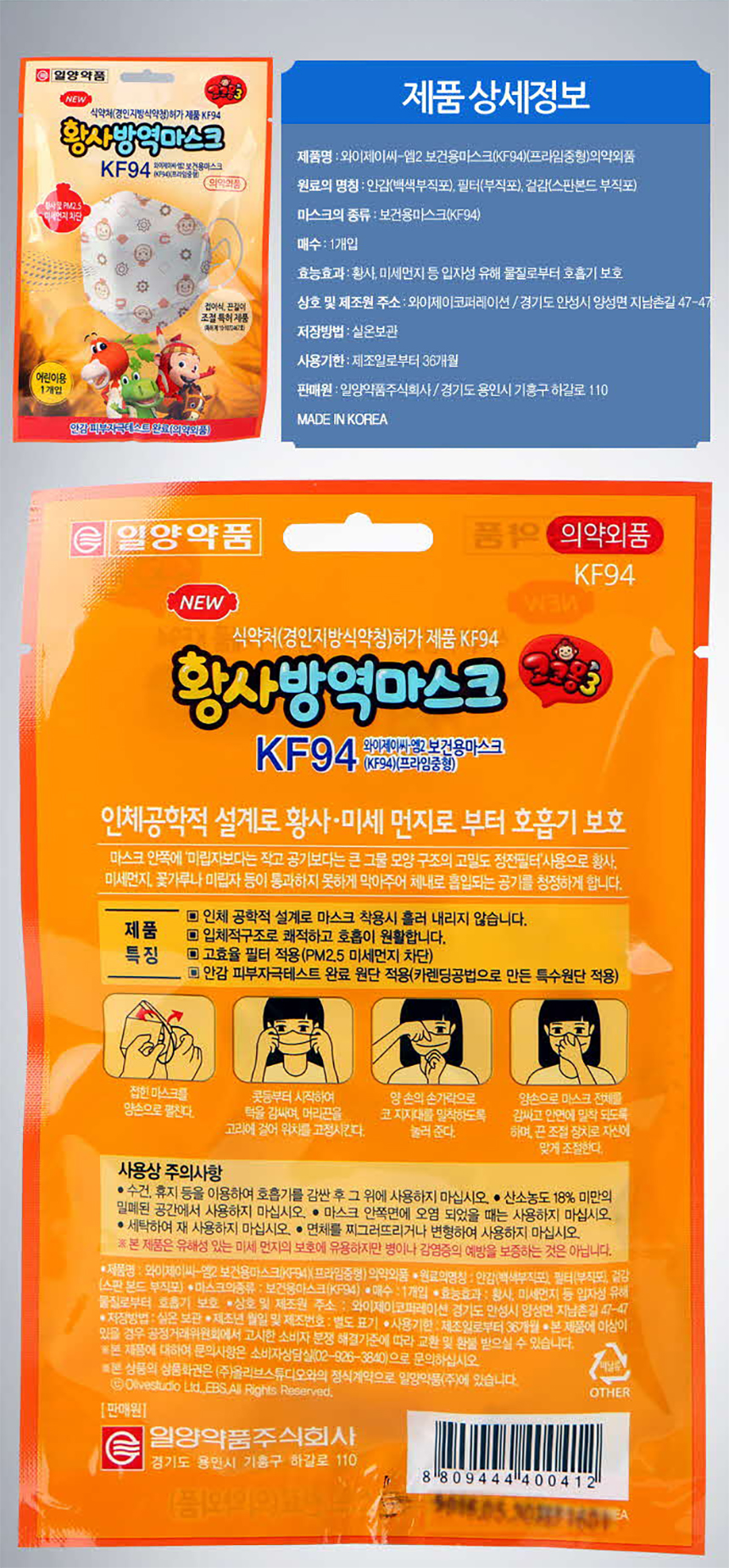kf94_cocomong_09.jpg