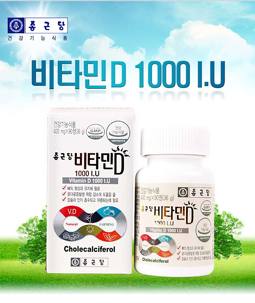 vitaminD_1000iu_13.jpg
