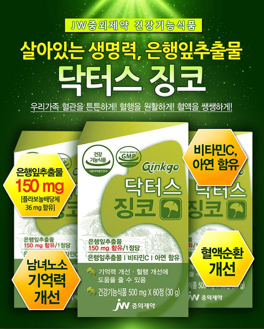 doctorsGinkgo60c_01.jpg