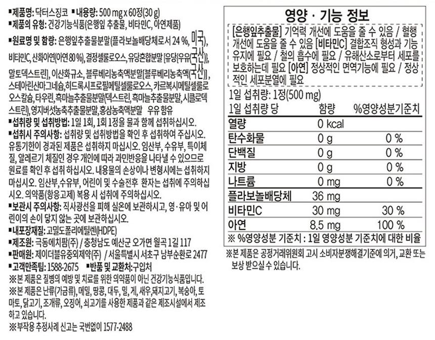 doctorsGinkgo60c_11.jpg