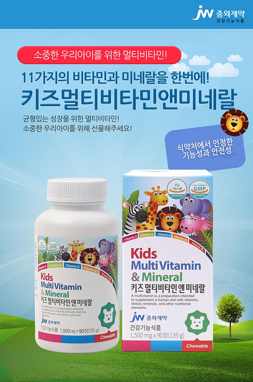 kidsMultiVitamin_01.jpg