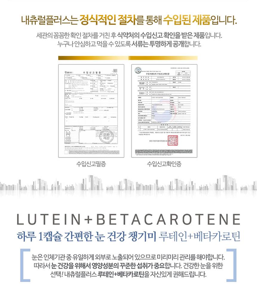 luteinBetacarotene_09.jpg