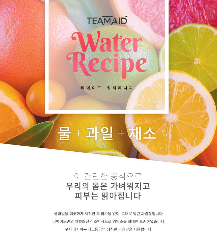 waterRecipe_new_01.jpg