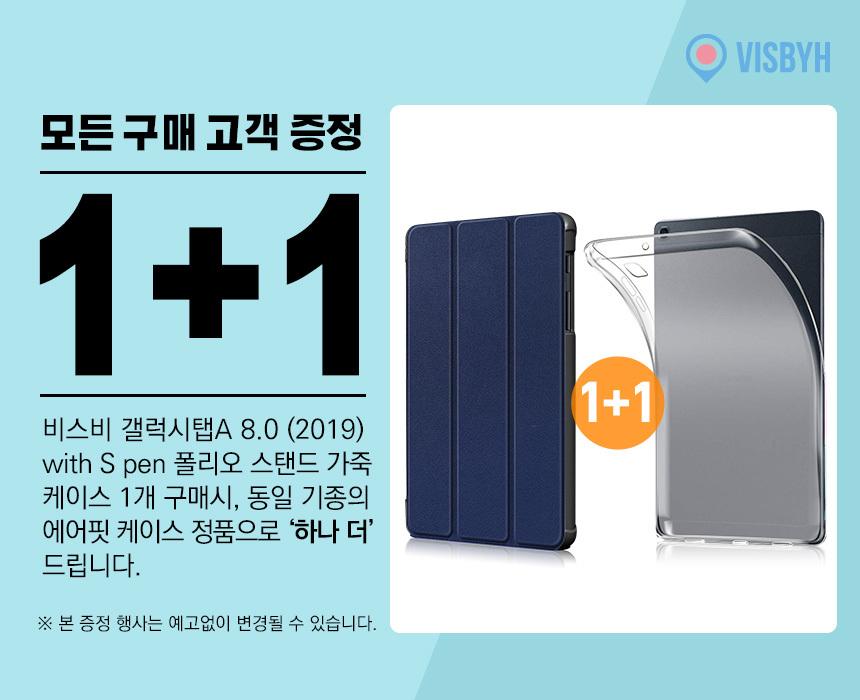 1+1 갤럭시탭A8.0 Spen 2019 폴리오스탠드 가죽케이스 - 비스비, 23,700원, 케이스, 기타 갤럭시 제품