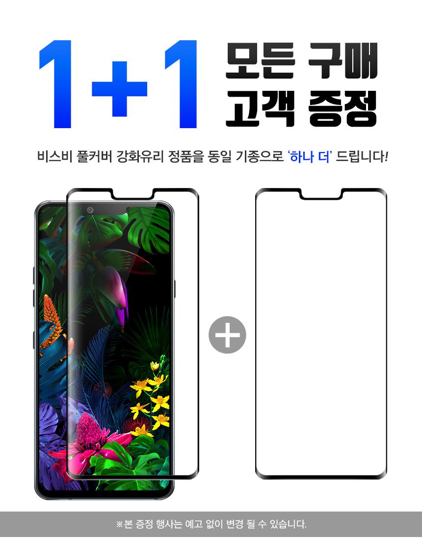 1+1 비스비 LG G8 씽큐 풀커버 강화유리 필름 - 비스비, 18,700원, 필름/스킨, 기타 옵티머스 제품