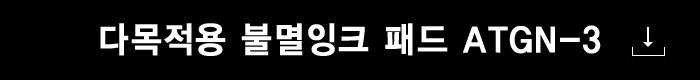 사치하타 사찌하타 불멸잉크 패드 ATGN-3(BLACK) - 사치하타, 36,000원, 스탬프, 씰링/잉크
