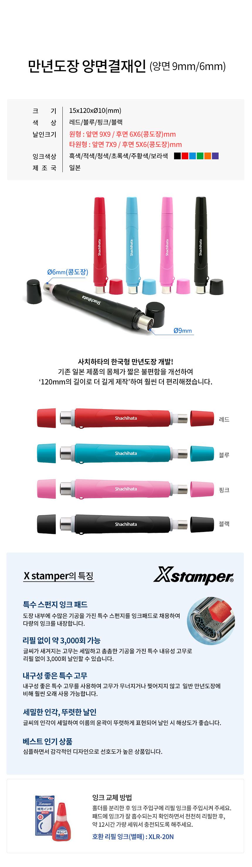 사치하타 만년도장 양면결재인 - 사치하타, 30,000원, 스탬프, 주문제작스탬프