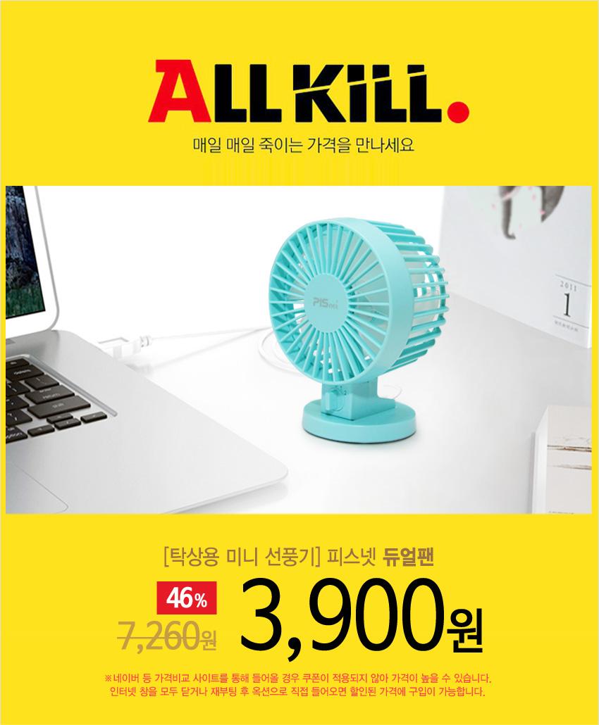 a-allkill-DualFan-event-TOP.jpg