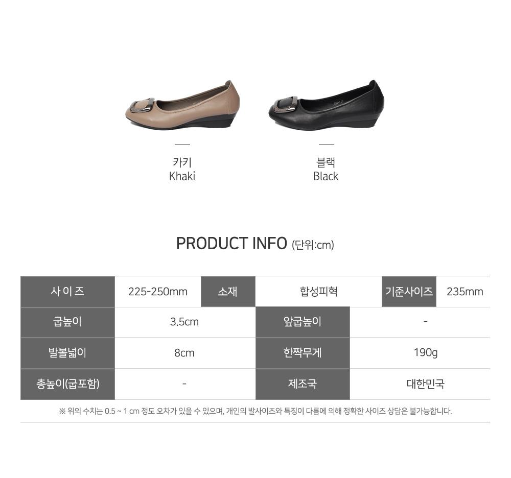 쥴리드 웨지 플랫(3.5cm) - 나즈나, 41,900원, 플랫, 플랫