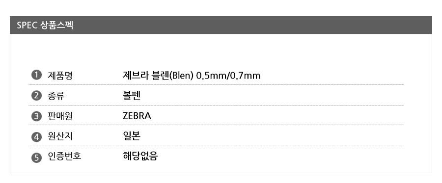 제브라 ZEBRA 블렌(blen) 0.5/0.7mm 볼펜 - 펜스테이션, 2,000원, 볼펜, 멀티색상 볼펜
