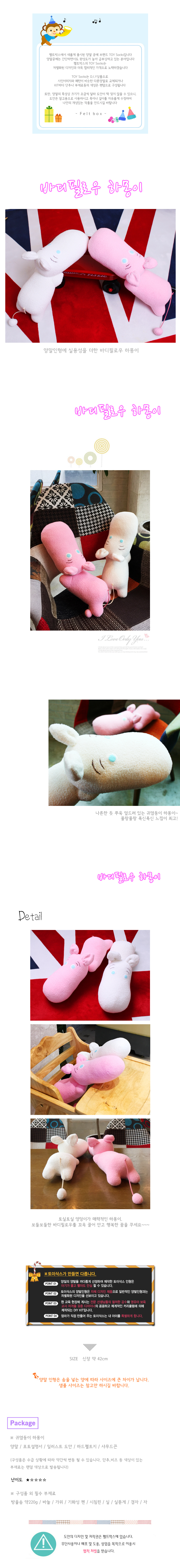 바디 필로우 하몽이 양말인형만들기 - 펠트박스, 7,900원, 퀼트/원단공예, 인형 패키지