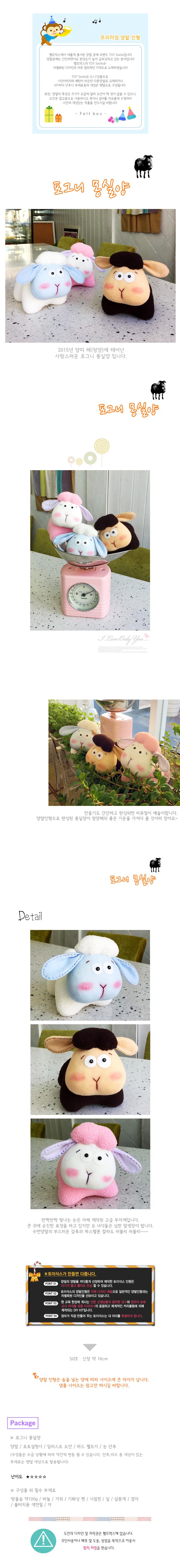 반제품 DIY kit- 포그니몽실양 - 펠트박스, 7,200원, 퀼트/원단공예, 인형 패키지
