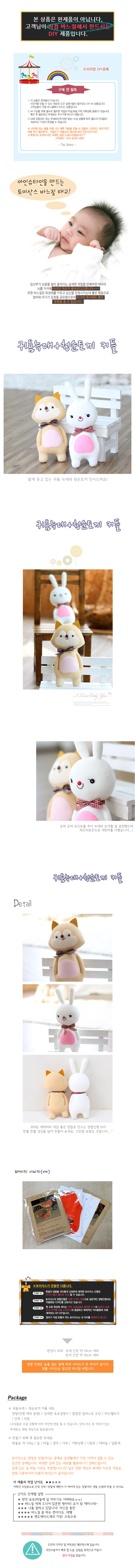 귀욤늑대+청순토끼 커플-2개set 양말인형만들기 - 펠트박스, 13,440원, 퀼트/원단공예, 인형 패키지