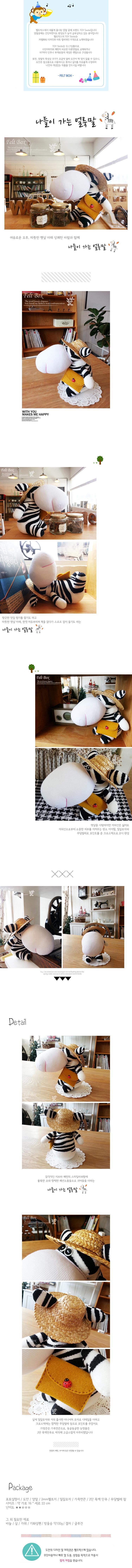 반제품 DIY kit- 나들이 가는 얼룩말 - 펠트박스, 10,800원, 퀼트/원단공예, 인형 패키지