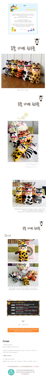 동물가면쓴친구들 양말인형만들기 - 펠트박스, 1,900원, 퀼트/원단공예, 인형 패키지