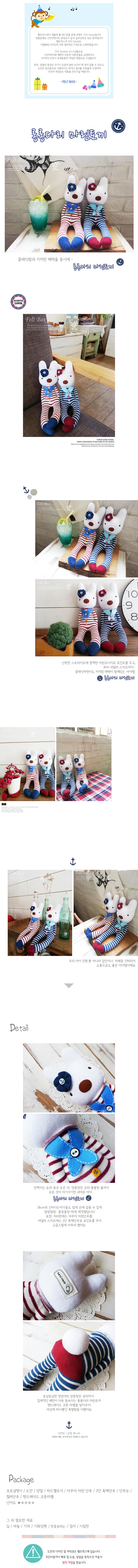 롱롱다리마린토끼 양말인형만들기 - 펠트박스, 7,300원, 퀼트/원단공예, 인형 패키지