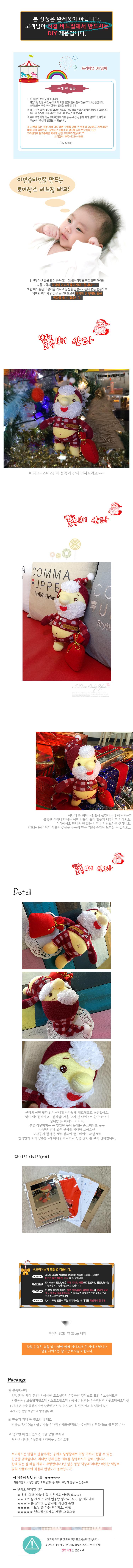 뽈록배 산타 양말인형만들기 - 펠트박스, 10,800원, 퀼트/원단공예, 인형 패키지