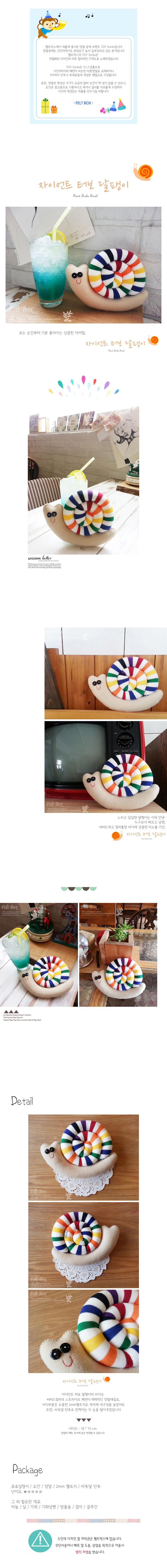 반제품 DIY kit- 자이언트터보달팽이 - 펠트박스, 8,900원, 퀼트/원단공예, 인형 패키지