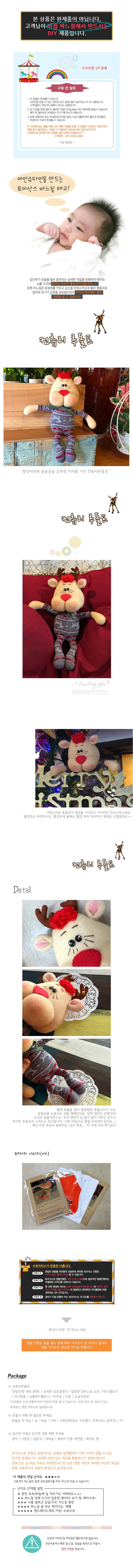 컨츄리 루돌프 양말인형만들기 - 펠트박스, 7,800원, 퀼트/원단공예, 인형 패키지