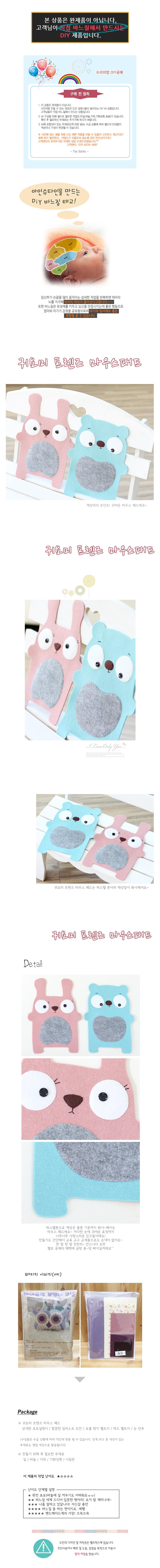 귀요미프렌즈 마우스패드 펠트만들기 - 펠트박스, 3,900원, 펠트공예, 펠트인형 패키지