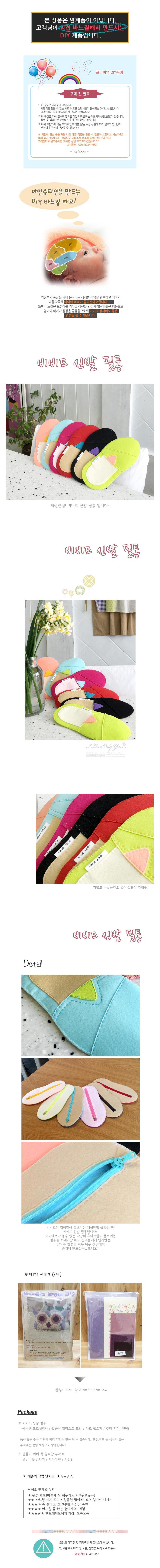 비비드 신발 필통 펠트만들기 - 펠트박스, 2,500원, 펠트공예, 펠트인형 패키지