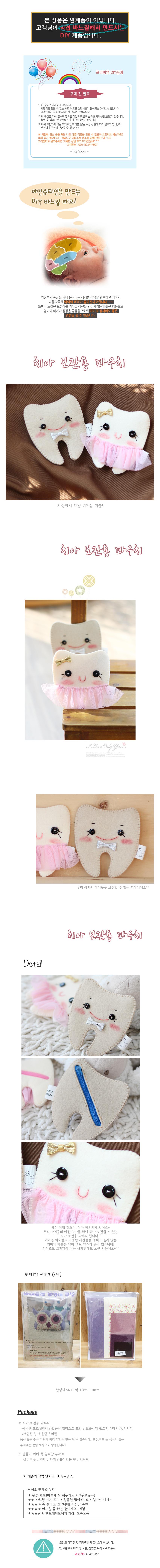 치아보관용파우치 2개 세트 펠트만들기 - 펠트박스, 5,100원, 펠트공예, 펠트인형 패키지