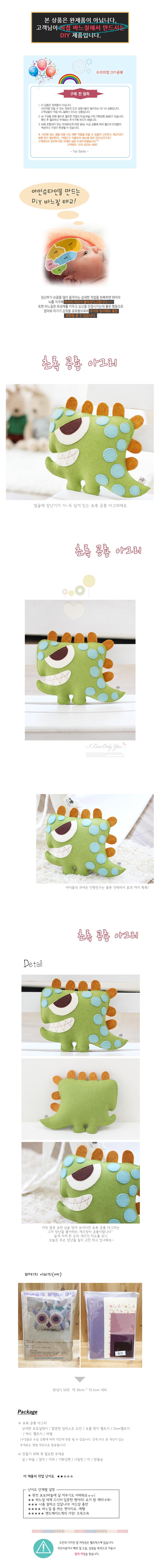 초록공룡 아그리 펠트만들기 - 펠트박스, 12,000원, 펠트공예, 펠트인형 패키지