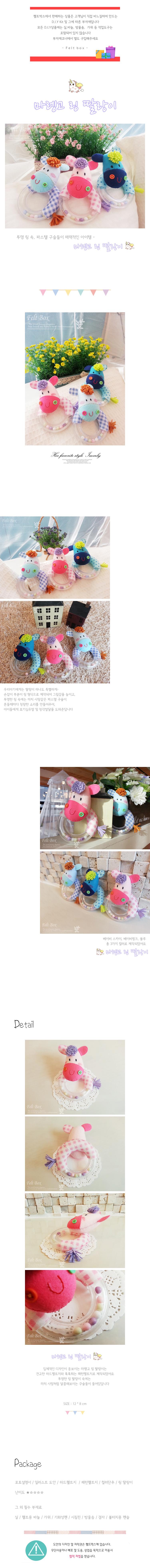 반제품 DIY kit  마렝고링딸랑이 - 펠트박스, 4,500원, 펠트공예, 펠트인형 패키지