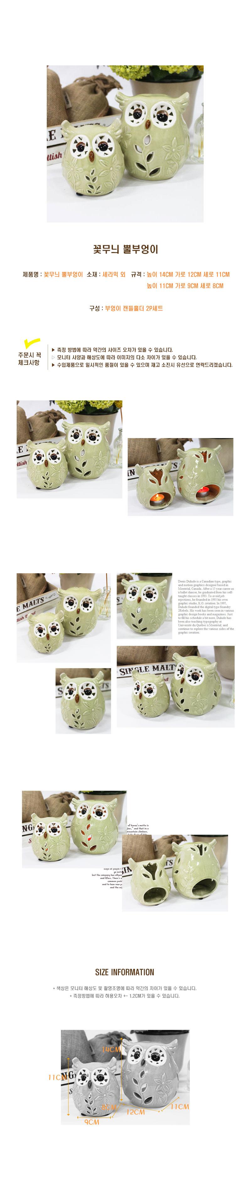 꽃무늬 뿔부엉이 - 수인아트, 32,000원, 캔들, 캔들홀더/소품