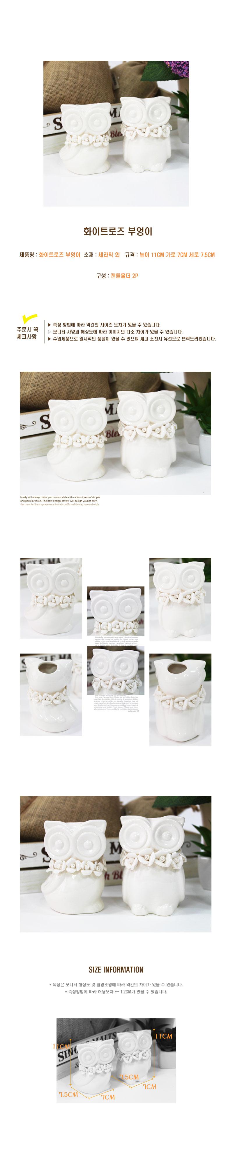 화이트로즈 부엉이 - 수인아트, 27,000원, 캔들, 캔들홀더/소품