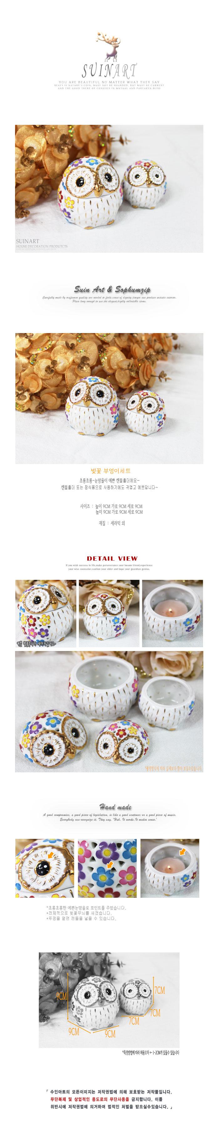 벚꽃부엉이세트 - 수인아트, 38,000원, 캔들, 캔들홀더/소품