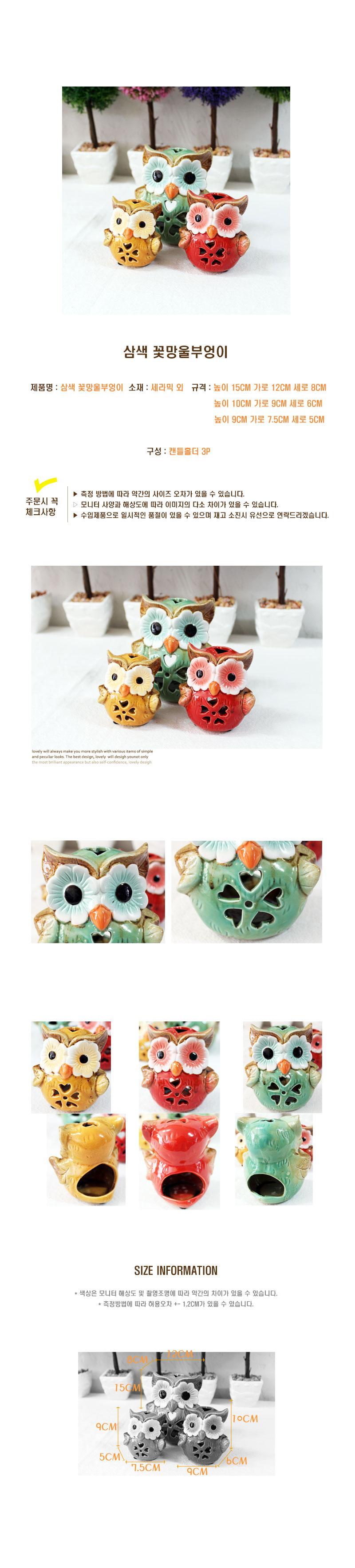 삼색 꽃망울부엉이세트 - 수인아트, 32,000원, 캔들, 캔들홀더/소품