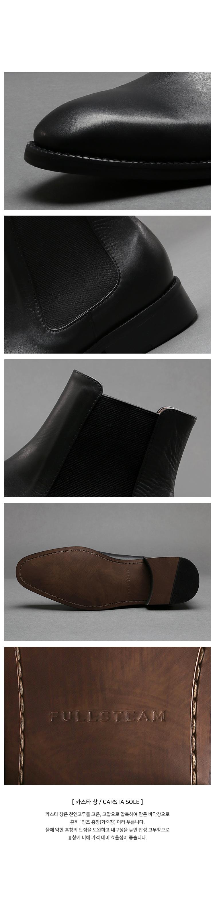 풀스팀(FULL STEAM) Boots_Edmund FEF901-BK