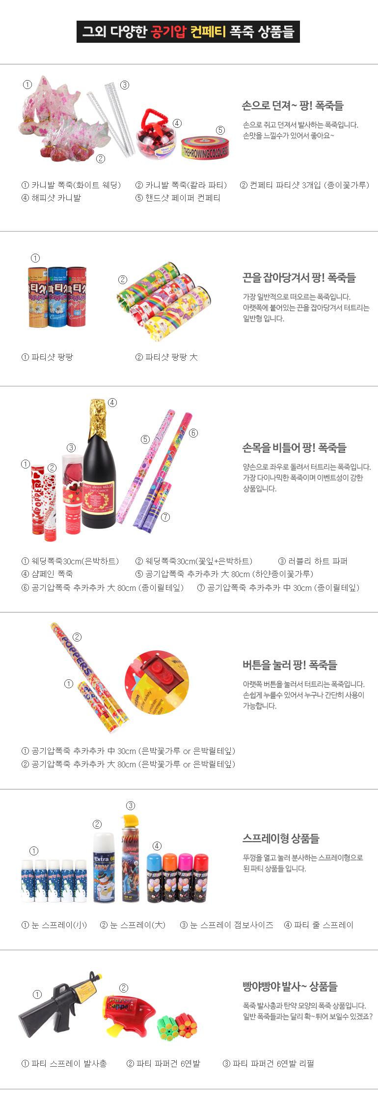 파티샷 팡팡 (3개입) - 스투피드, 2,000원, 파티용품, 양초/폭죽