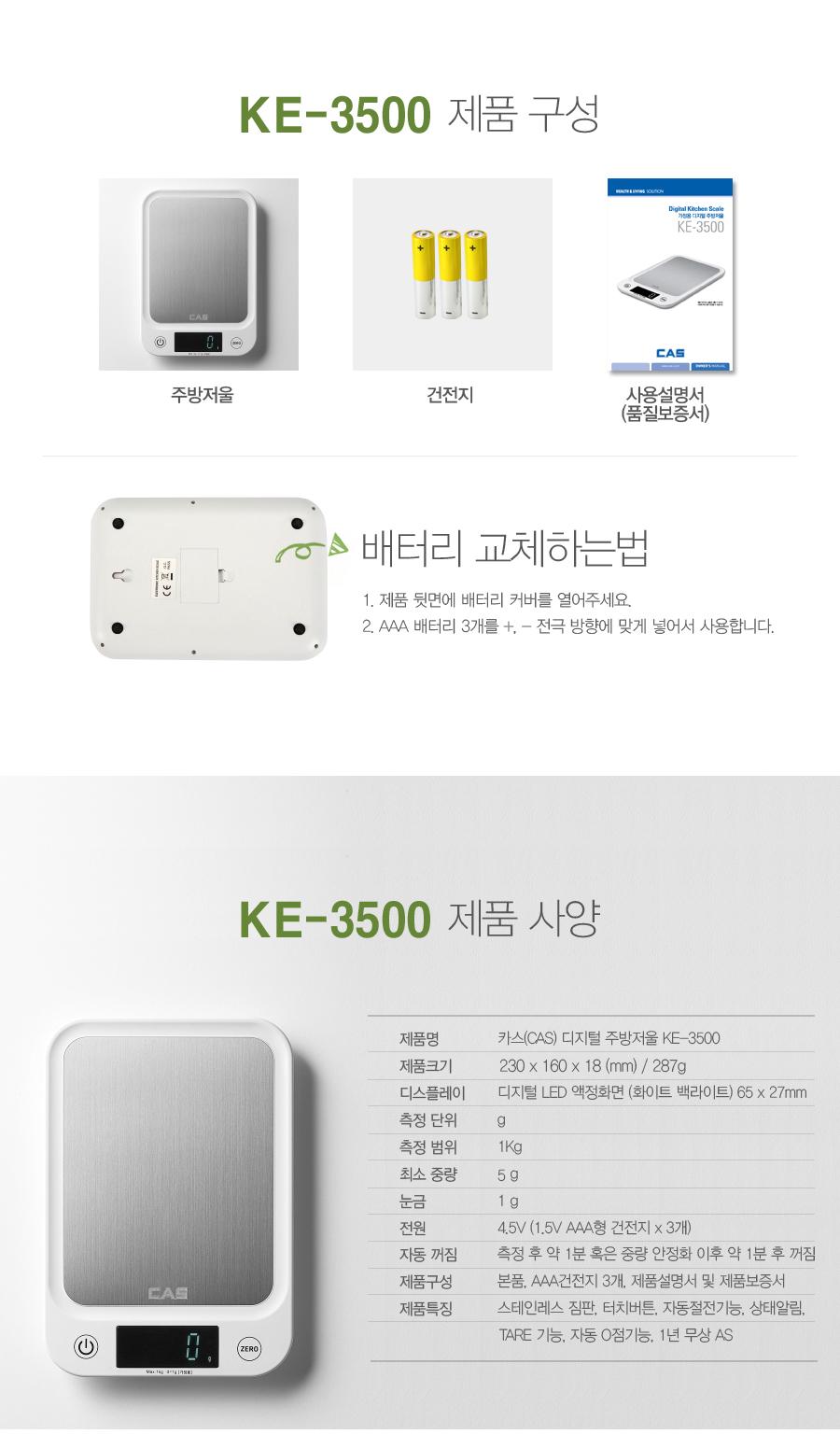 카스(CAS) 디지털 주방저울(전자저울) KE-3500 - 카스, 19,800원, 계량도구, 저울