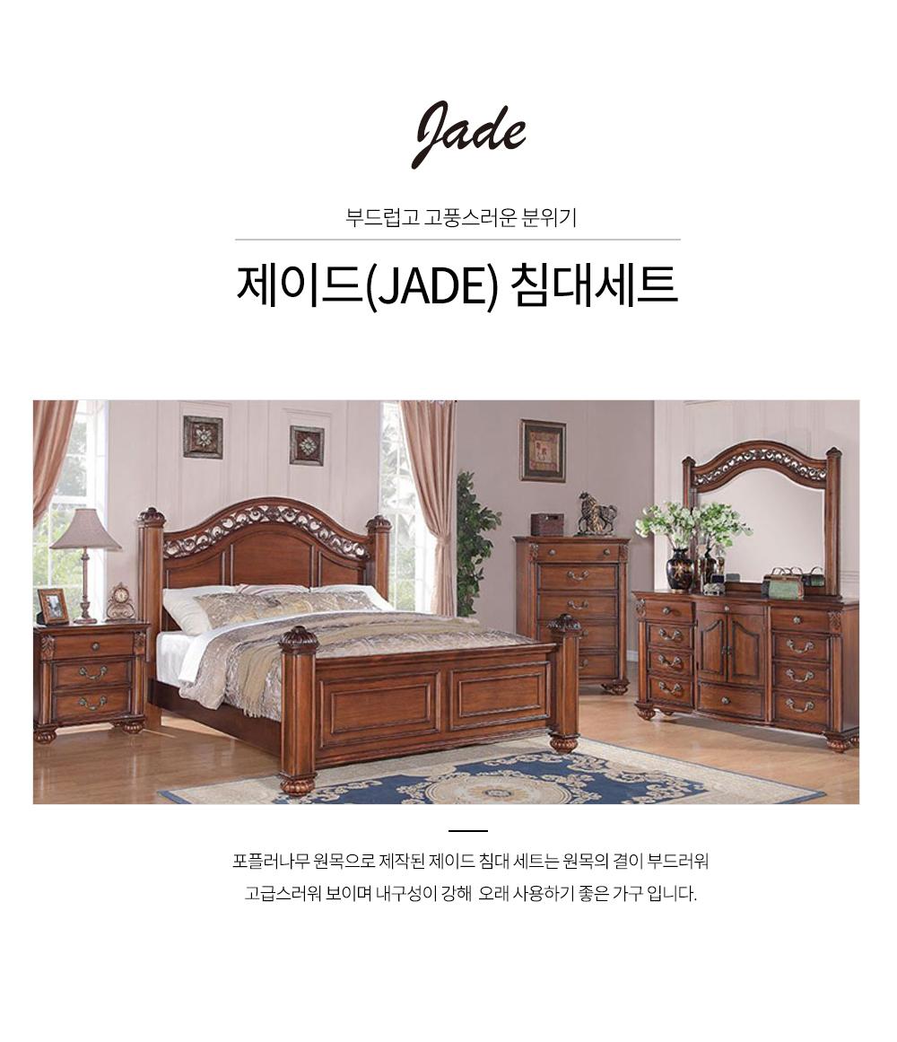 jade01.jpg