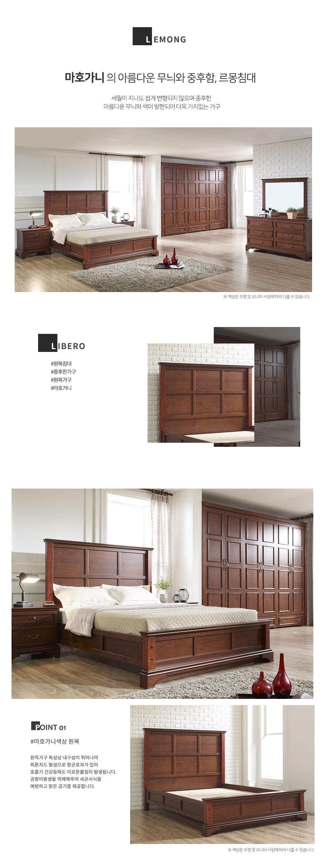 lemong_bed_03.jpg