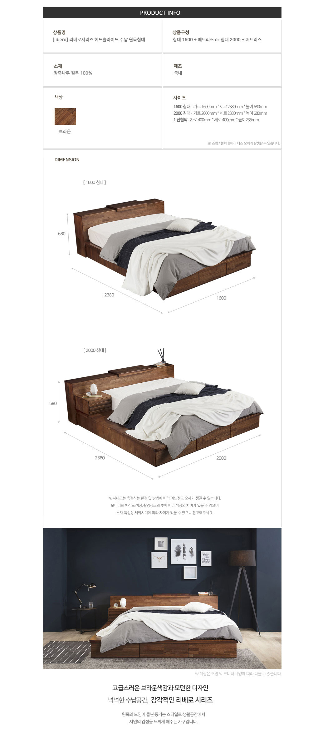 libero_bed_02.jpg