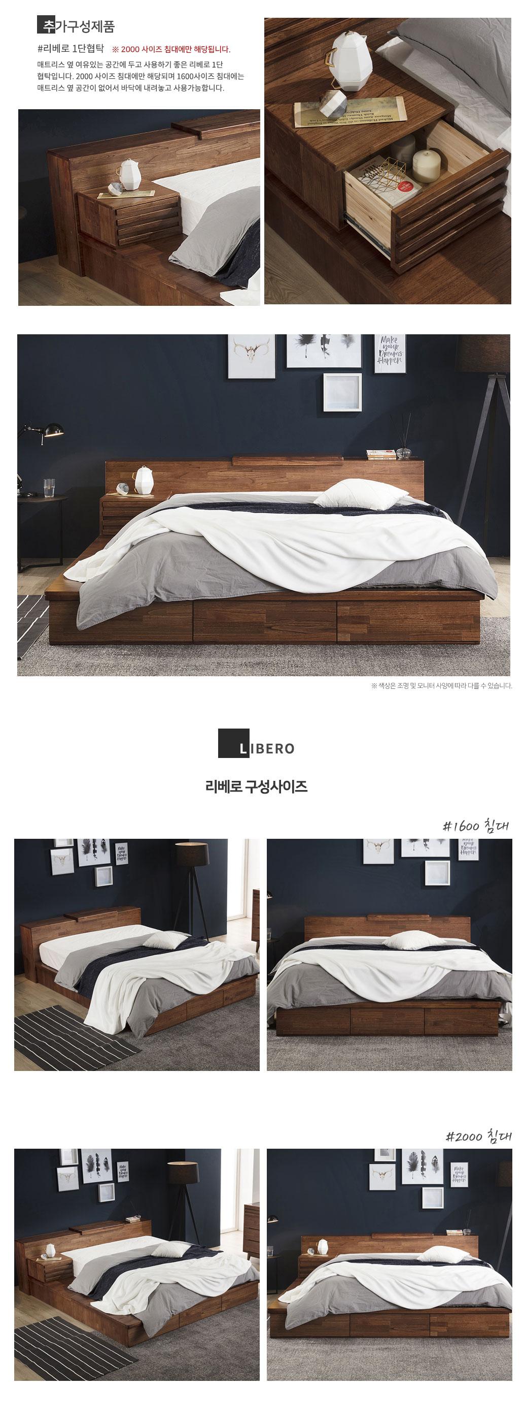 libero_bed_06.jpg