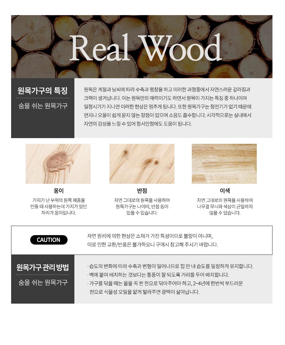 wood_notice.jpg