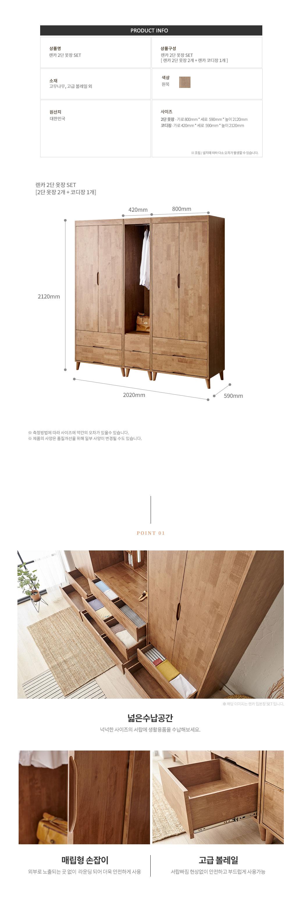 renca_closet_02.jpg